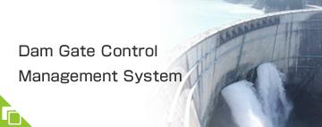 管理システム ダム制御装置