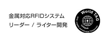 金属対応RFIDシステム