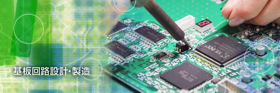 基板開発・電子回路設計