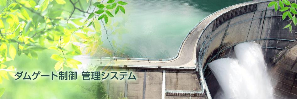 ダムゲート制御 管理システム